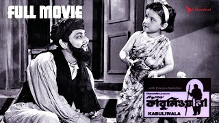KABULIWALA (কাবুলিওয়ালা ) FULL MOVIE | National Film Award Superhit Film