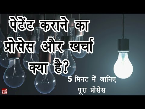 How to Get Patent in India | By Ishan [Hindi]