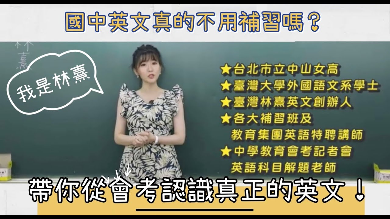 國中英文真的不用補習嗎?帶你認識嶄新的英文世界!
