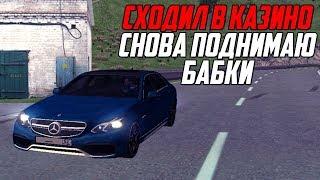 """CRMP AMAZING RP - СХОДИЛ В КАЗИНО #52 - ТАКТИКА """"ПЗДЦ"""" ЭТО ПРОСТО АХУЕННО! ШОК :D"""