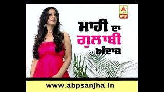 Mahi gill's interview about her new movie 'PHAMOUS'