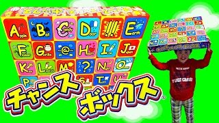 CHANCE BOX SURPRISE OPENING TOY  #1チャンスボックス 前編