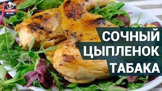 Сочный цыпленок табака. Как приготовить? | Цыпленок табака рецепт
