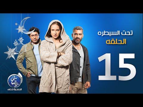 مسلسل تحت السيطرة - الحلقة الخامسة عشرة | Episode 15 Ta7t El Saytara