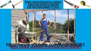 Заливаю второй этаж дома из опилкобетона (арболита) садовой тележкой(Я начал заливать второй этаж своего дома из монолитного опилкобетона при помощи садовой тележки... ВСЕМ..., 2014-08-29T03:04:50.000Z)