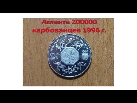 Атланта 200000 карбованцев 1996 год