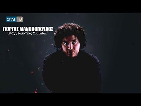 ΠΑΩ SURVIVOR 2 ! | Manos