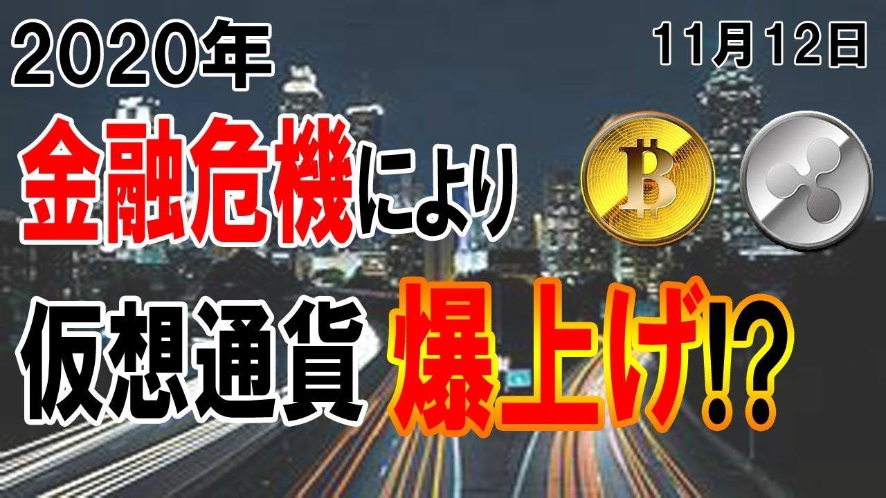 【仮想通貨】専門家が語る!! 2020年までに仮想通貨爆上げ!? 仮想通貨ニュース リップル ビットコイン