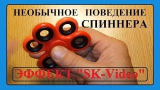 Эффект «SK-Video». Необычное поведение Спиннера. Гироскоп отдыхает.