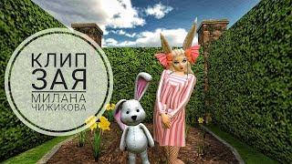 Зая | Милена Чижикова | music video