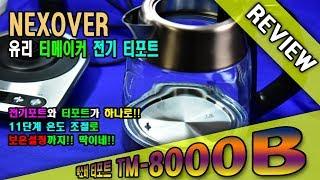 넥소버 티메이커 티포트 전기포트