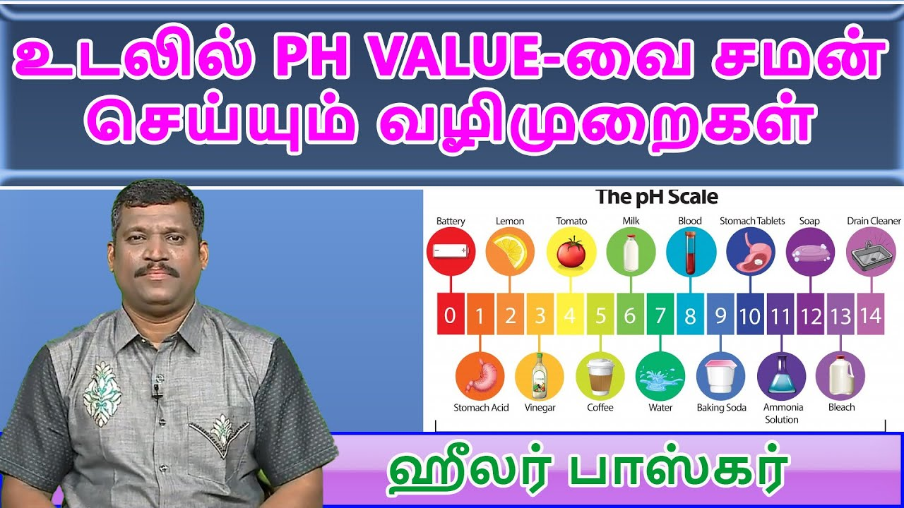 how to balance ph value in the body | how to balance body ph level at home | healer baskar