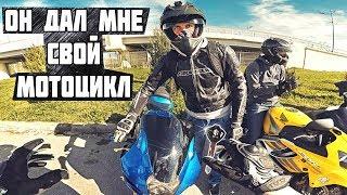 Подписчик дал ключи от своего мотоцикла - Едем на чужом Suzuki gsx-r 1000 по Сочи