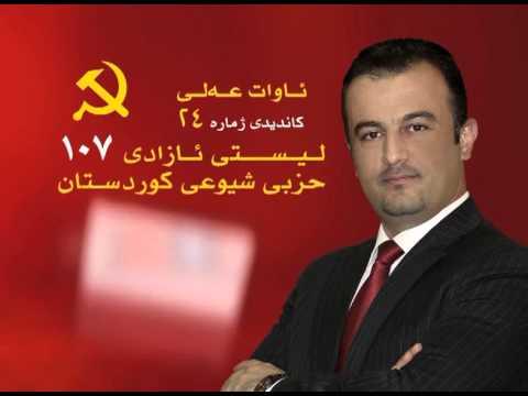 Awat Ali