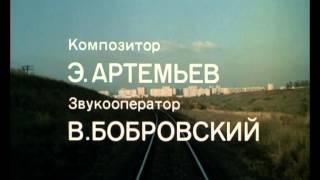 Эдуард Артемьев - Конь гуляет - кф Родня - Eduard Artemiev