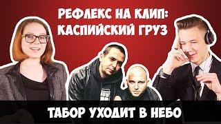 КАСПИЙСКИЙ ГРУЗ - ТАБОР УХОДИТ В НЕБО (РЕФЛЕКС на клип )