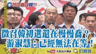 徵召韓國瑜初選 KMT還在慢慢喬? 游淑慧:已經沒有辦法在等!