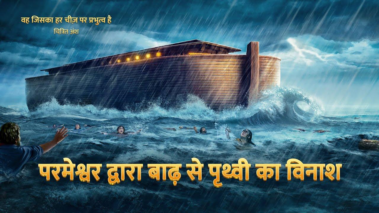 """Christian Documentary """"वह जिसका हर चीज़ पर प्रभुत्व है"""" अंश : परमेश्वर द्वारा बाढ़ से पृथ्वी का विनाश"""