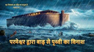 """Hindi Christian Documentary """"वह जिसका हर चीज़ पर प्रभुत्व है"""" क्लिप - परमेश्वर द्वारा बाढ़ से पृथ्वी का विनाश"""