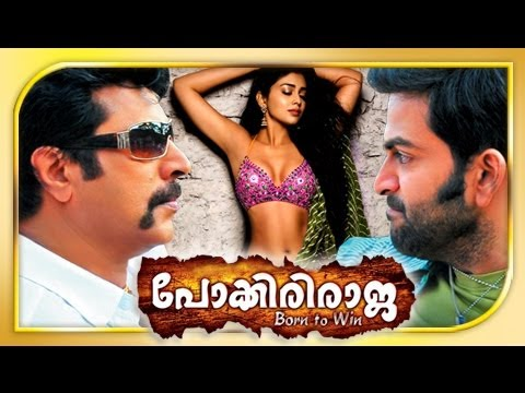 Malayalam Full Movie - Pokkiri Raja - Full...