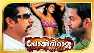 Malayalam Full Movie - Pokkiri Raja - Full Length Movie [HD]