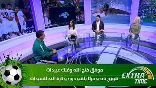 موفق فتح الله وفلك عبيدات - تتويج نادي حرثا بلقب دوري كرة اليد للسيدات