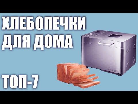 ТОП-7. Лучшие хлебопечки для дома. Рейтинг 2020 года