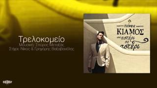 Repeat youtube video Πάνος Κιάμος - Τρελοκομείο - Official Audio Release