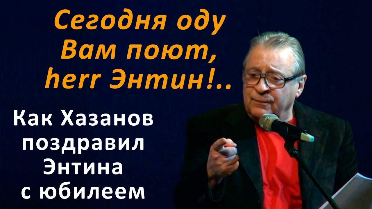 Хазанов поздравление с днем рождения