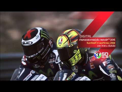ขอเชิญชมถ่ายทอดสดการแข่งขัน Moto GP สนามสุดท้าย l อาทิตย์ที่ 8 พ.ย.นี้