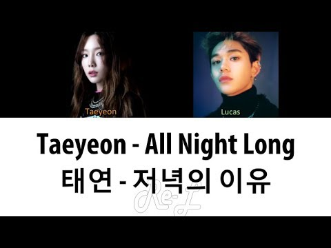 Free Download Taeyeon - All Night Long Ft Lucas Nct (태연 - 저녁의 이유) (color Coded Lyrics English/rom/han) Mp3 dan Mp4