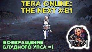TERA Online - смотрим на игру - прохождение #81