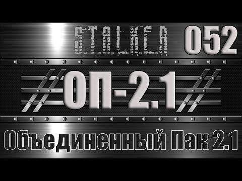 Сталкер ОП 2.1 - Объединенный Пак 2.1 Прохождение 052 СКАТ-15 НА ЯНТАРЕ