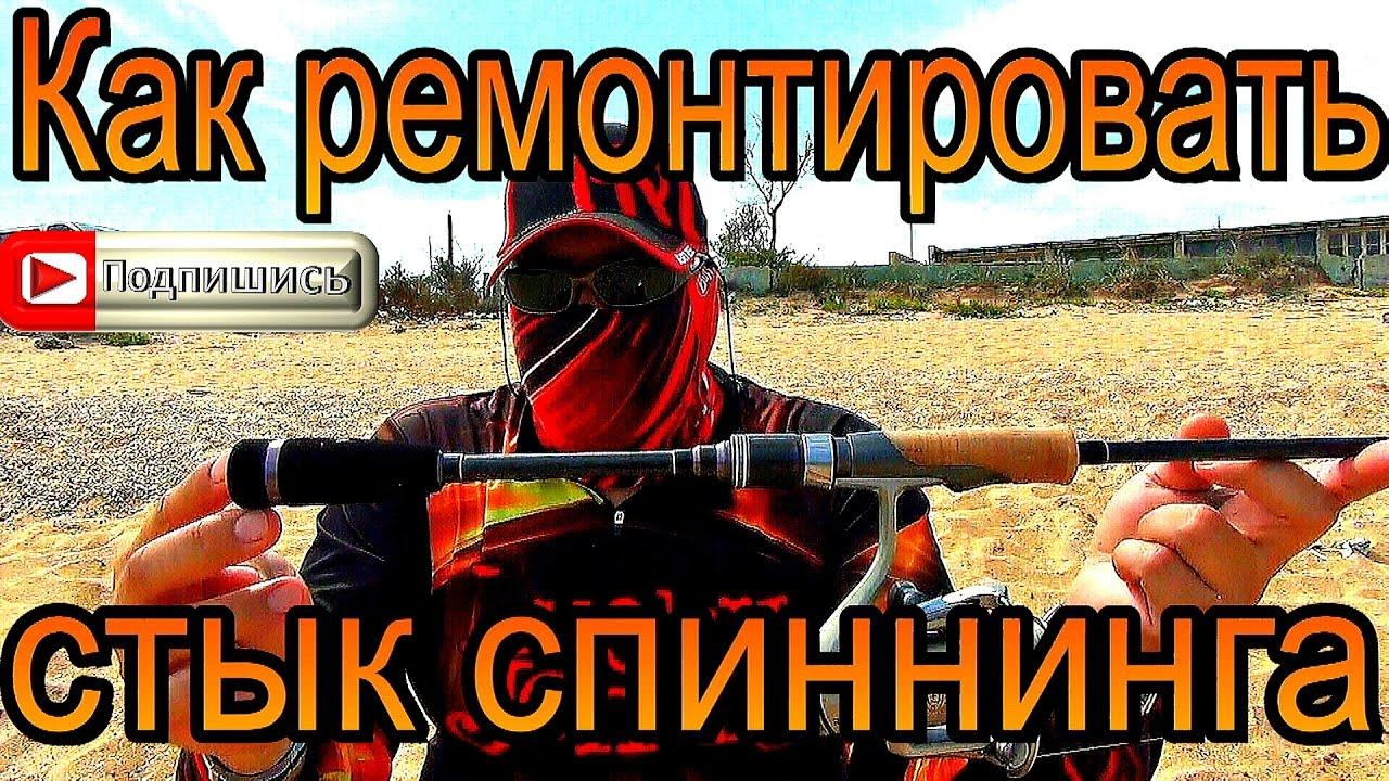 Обзор легендарного советского Ленинградского спиннинга.Мечта .