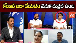 Senior Analyst Amar On Etela Rajender Decision On His Political Future | Etela VS KCR | TRS | YOYOTV