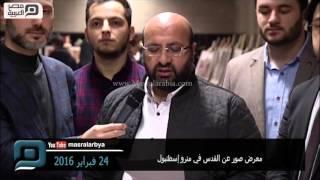 مصر العربية | معرض صور عن القدس في مترو إسطنبول