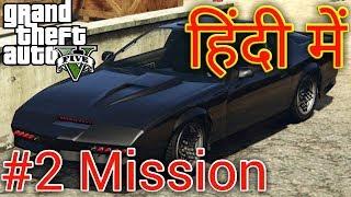 GTA 5 - Mission #2   Must Watch Hindi / Urdu [Arish Khan] 2018