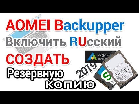 AOMEI Backupper как установить включить РУССКИЙ и создать резервную копию Windows