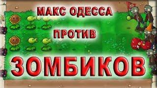 Игра зомби против растений 2  1 скачать играть онлайн садовая война с Макс Одесса plants vs zombies