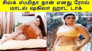 சில்க் ஸ்மிதா தான் எனது ரோல் மாடல் ஷகிலா   Tamil Cinema News Kollywood News