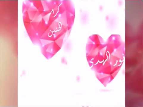 اسمي اسم حبيب قلبي Youtube
