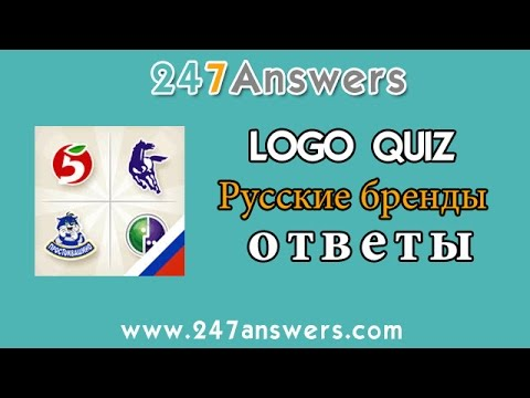 Quiz: Logo Game Level 1 - All Answers - Walkthrough ( By Lemmings at work )