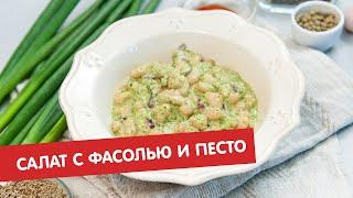 Салат с фасолью и песто | Ужин? Не проблема!