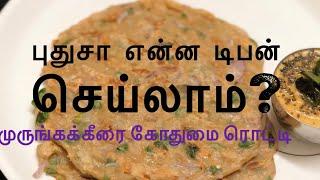 முருங்கைக் கீரை கோதுமை ரொட்டி|கோதுமை ரொட்டி|godhumai rotti|wheat rotti|snack recipe|dinner recipe