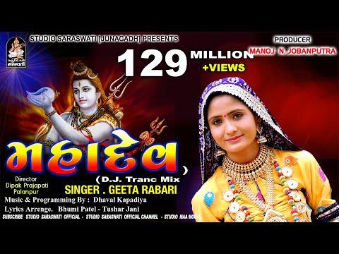 MAHADEV | Geeta Rabari | ગીતા રબારી | મહાદેવ | D.J Mix | Shivji New Song 2018