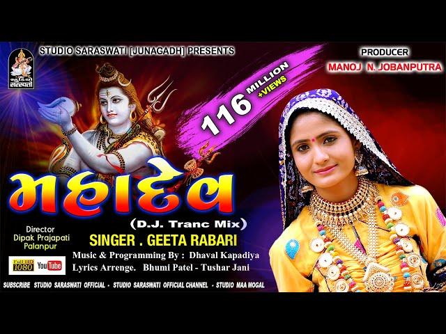 MAHADEV | Geeta Rabari | ???? ????? | ?????? | D.J.Trance Mix | Shivji New Song 2018