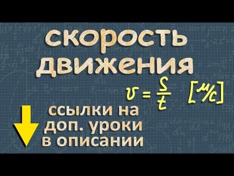 СКОРОСТЬ ДВИЖЕНИЯ формула 7 класс физика