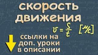 физика СКОРОСТЬ ДВИЖЕНИЯ формула 7 класс