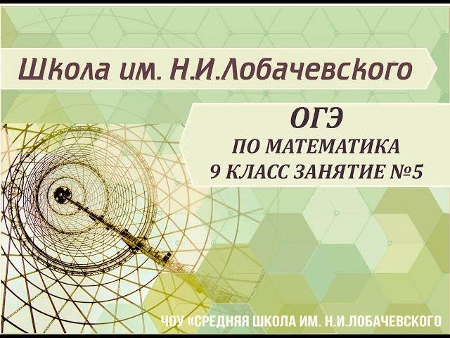 ОГЭ по математике 9 класс. Занятие №5. Тема 1:Решение задач с помощью квадратных уравнений
