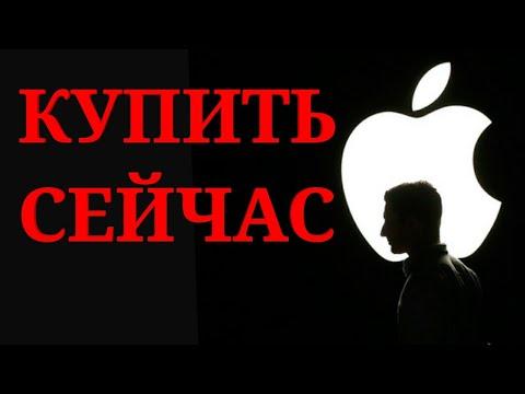 Купить акции Apple? Сколько стоят акции Apple? Акции Эппл график. Акции Apple прогноз.